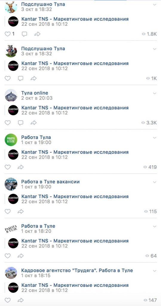 Посевы вконтакте