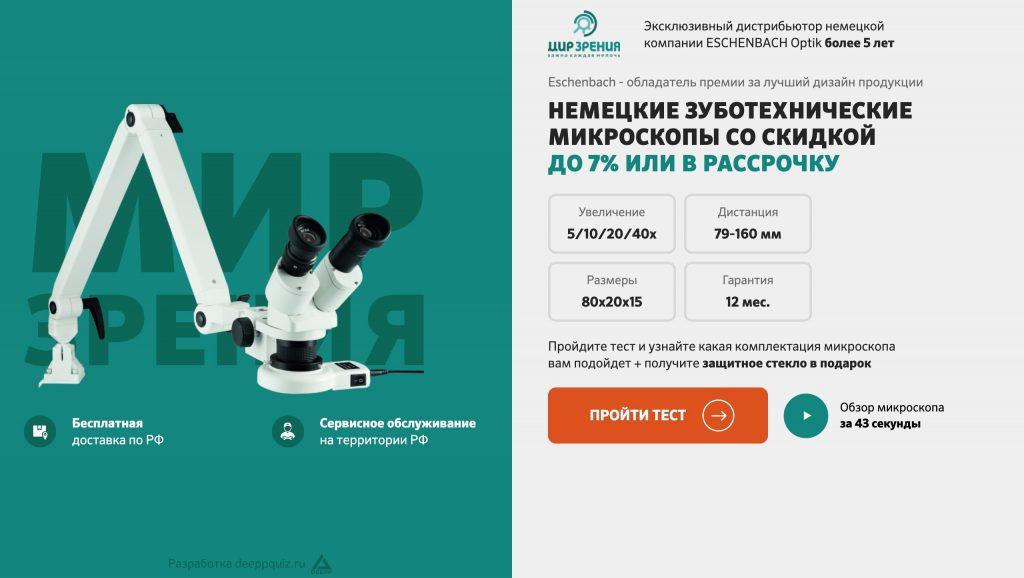 Сайт по микроскопам