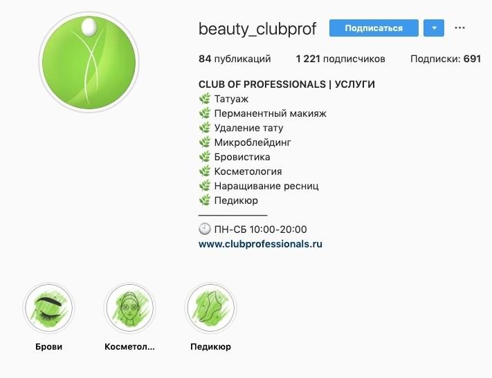 Оформление инстаграм центра косметологии