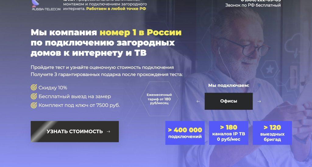 Кейс квиз-сайта для интернет-провайдер