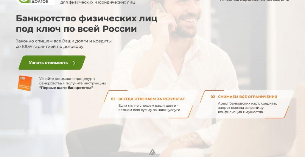 Сайт по банкротству