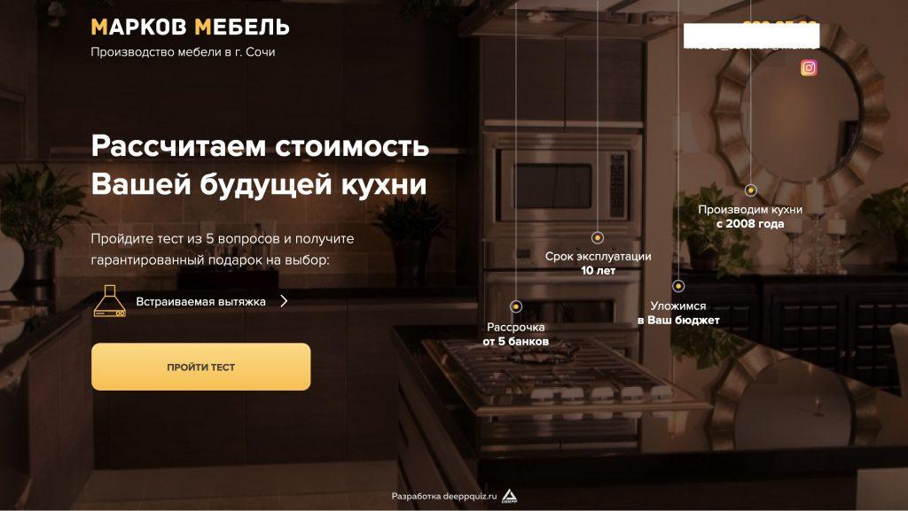 Квиз сайт по кухням